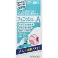 【第3類医薬品】興和新薬フィニッシュコーワA