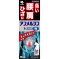 【第2類医薬品】小林製薬アンメルシン1%ヨコヨコ