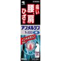 小林製薬アンメルシン1%ヨコヨコ