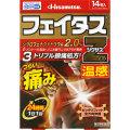 【第2類医薬品】 久光製薬 フェイタスZαジクサス 温感 14枚