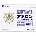 【指定第2類医薬品】エスエス製薬アネロンニスキャップ9カプセル