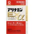 武田薬品工業アリナミンEXプラスα