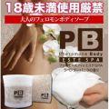 プラセス製薬 フェロモンボディ エステSPA(スパ) 500g