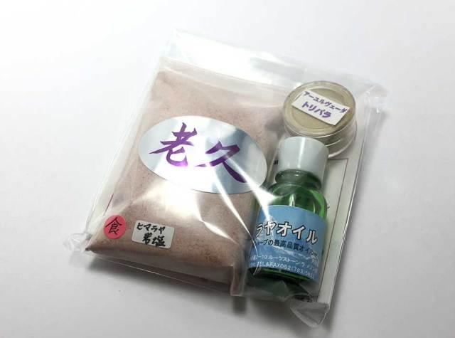 老久イチオシ浄化3点セット(100個・限定価格)