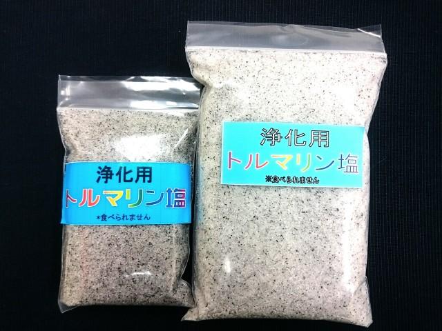 トルマリン塩