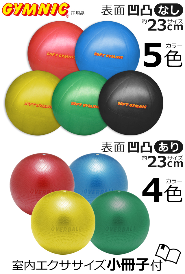 【ギムニク社正規品】ソフトギムニク(SOFT GYMNIC)25cm 4色【最安価格】