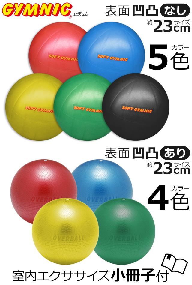 【ギムニク社正規品】ニューソフトギムニク・ソフトギムニク 最大23cm 4色【最安価格】