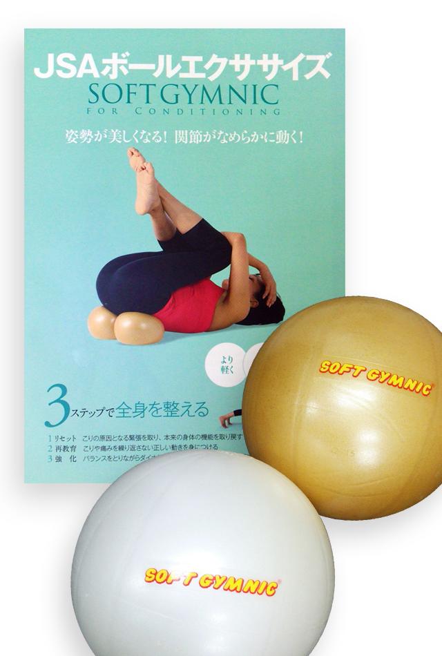 【中尾和子先生スペシャルパッケージ】書籍+ソフトギムニク特色2個セット【23cmサイズ】