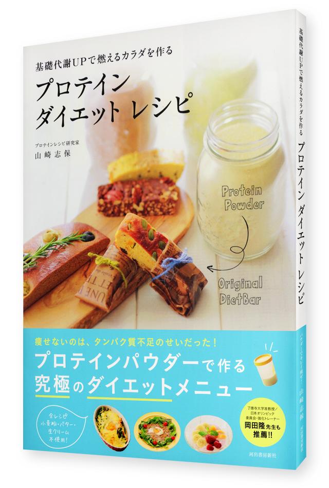 【書籍】プロテインダイエットレシピ【基礎代謝UPで燃えるカラダを作る】