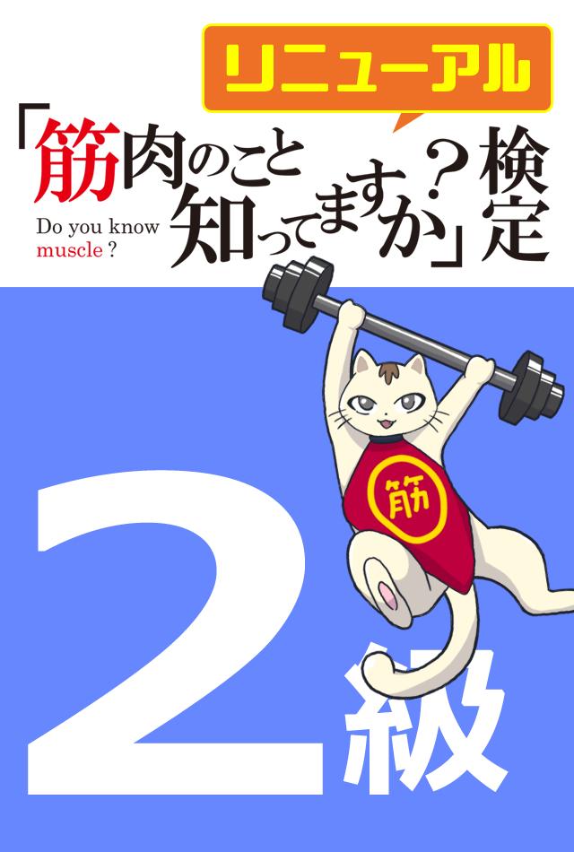 「筋肉のこと知ってますか?」検定2019春 【2級】