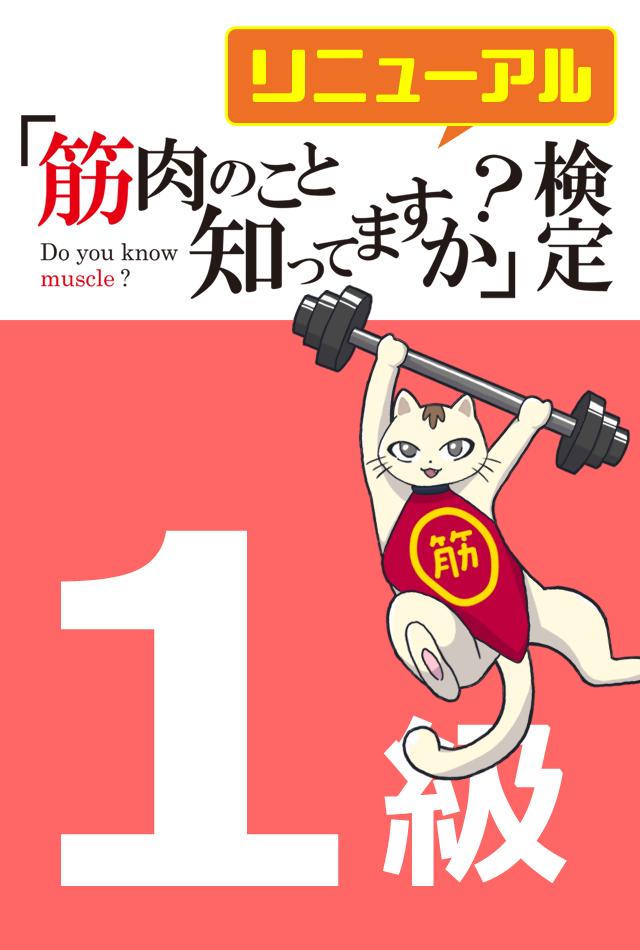 「筋肉のこと知ってますか?」検定2019 【1級】