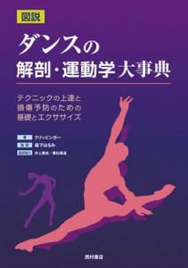 【書籍】図説 ダンスの解剖・運動学大事典-テクニックの上達と損傷予防のための基礎とエクササイズ-