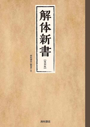 【書籍】解体新書 【復刻版】