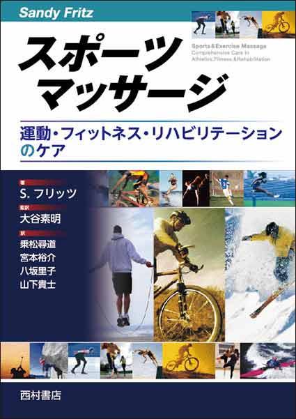 【書籍】スポーツマッサージ −運動・フィットネス・リハビリテーションのケア