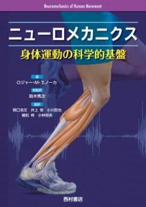 【書籍】ニューロメカニクス 身体運動の科学的基盤