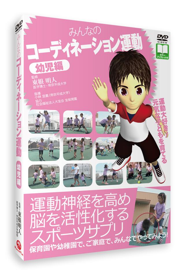 【アウトレット特価】みんなのコーディネーション運動 幼児編《神経系トレーニング》【DVD】