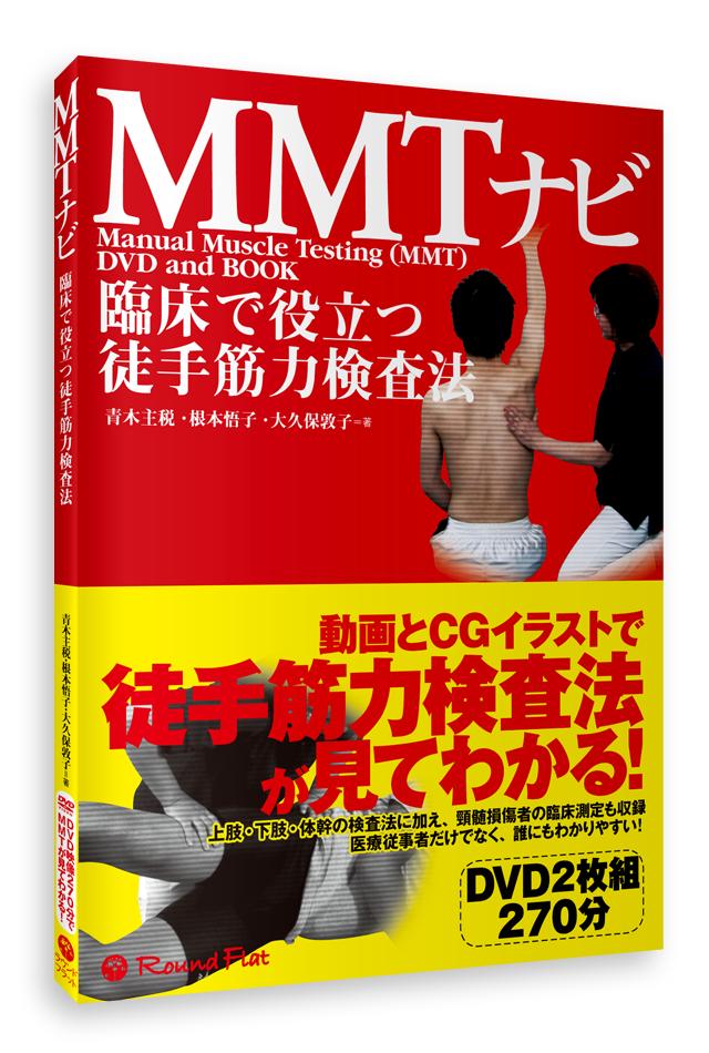 【書籍】臨床で役立つ徒手筋力検査法 MMTナビ《DVD映像付》