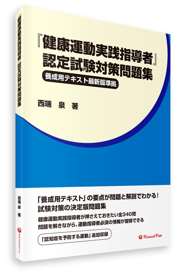 【書籍】『健康運動実践指導者』認定試験対策問題集《養成用テキスト最新版準拠》