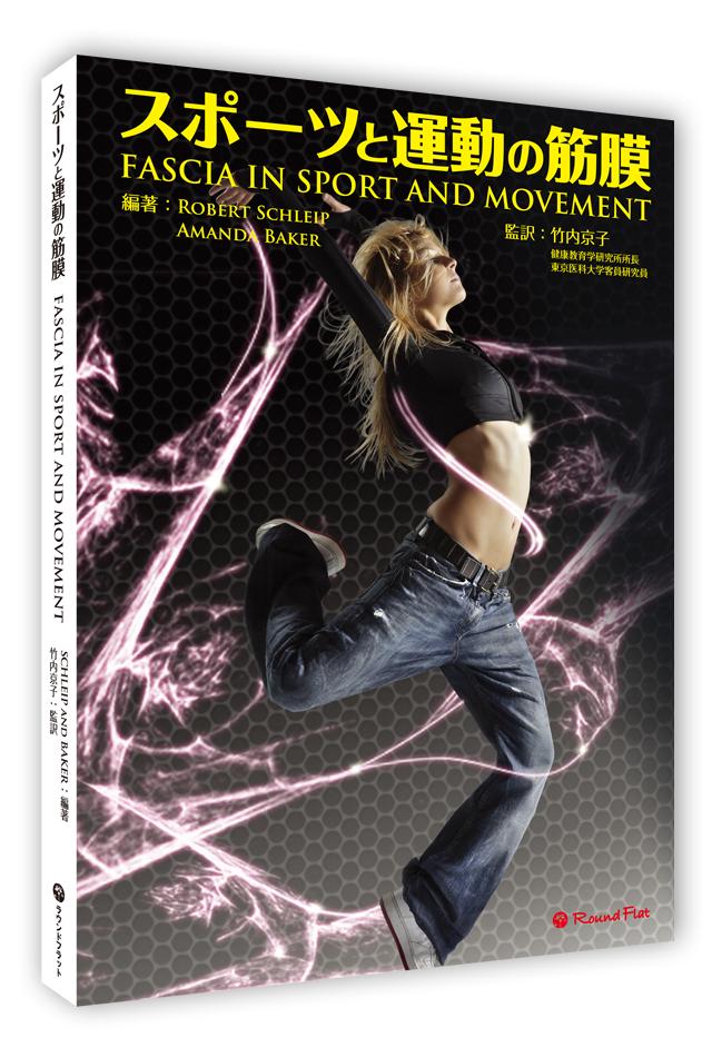 【書籍】スポーツと運動の筋膜《好評書》