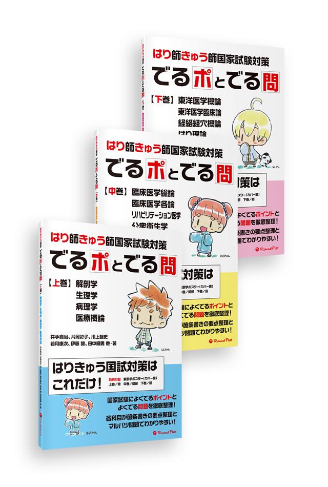 【書籍】はり師・きゅう師国家試験対策 でるポとでる問 《販売開始》
