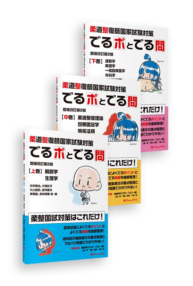 【書籍】柔道整復師国家試験対策 でるポとでる問 改訂版 《販売開始》