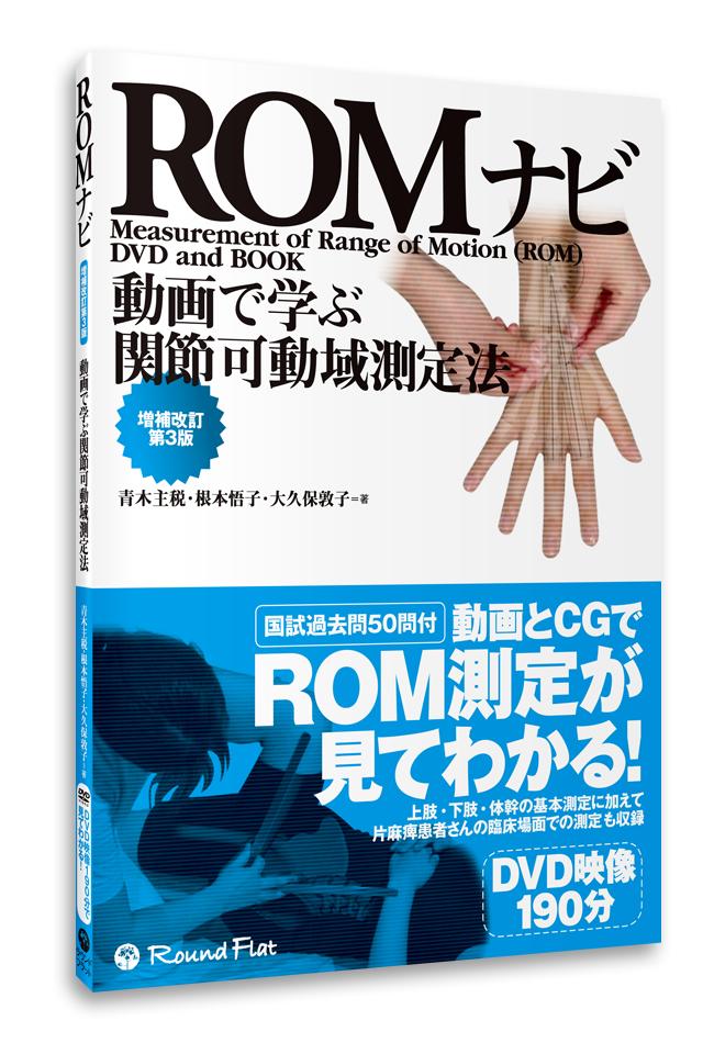 【書籍】動画で学ぶ関節可動域測定法 ROMナビ 増補改訂第3版《DVD映像190分付》