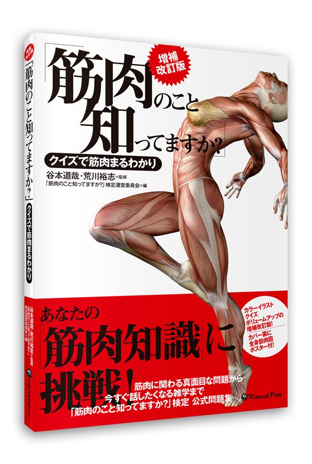 【書籍】「筋肉のこと知ってますか?」クイズで筋肉まるわかり 増補改訂版《新刊販売スタート》
