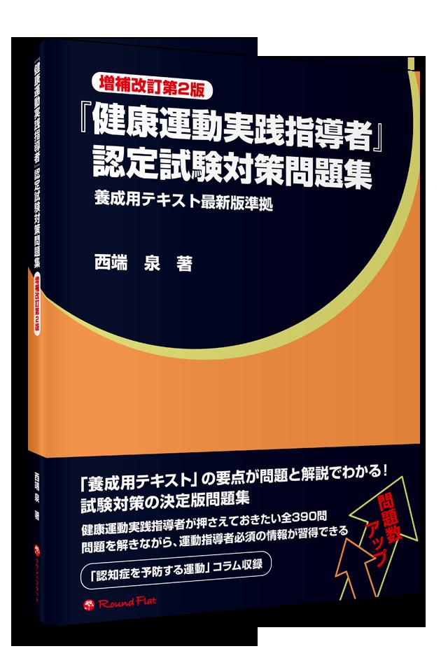 【書籍】『健康運動実践指導者』認定試験対策問題集《増補改訂第2版》