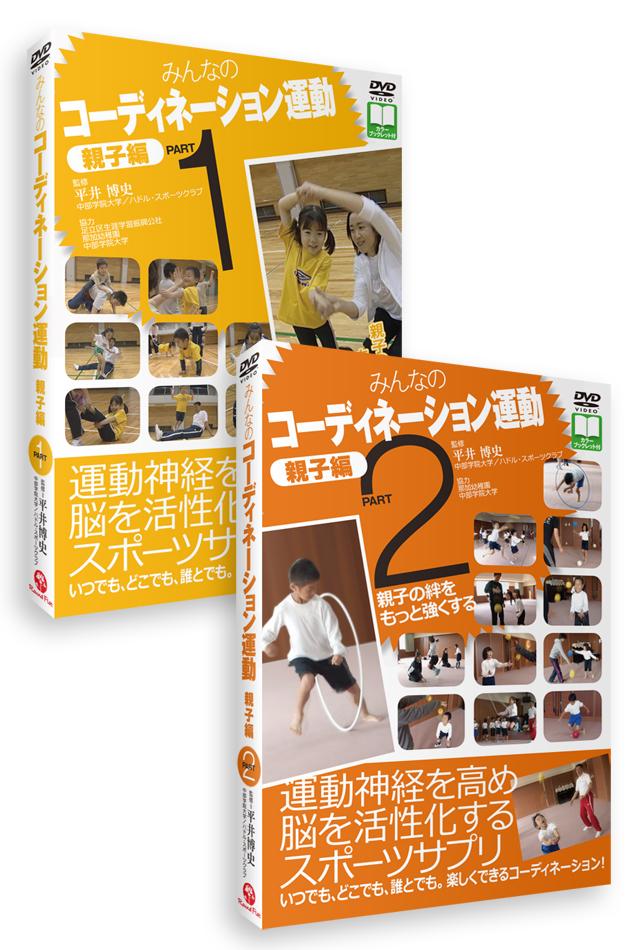 【割引セット】みんなのコーディネーション運動【親子編】DVD2巻セット《保育園、幼稚園児向け》