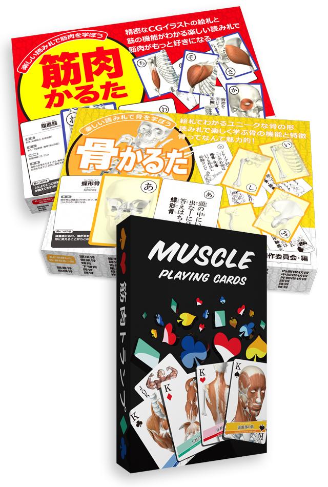 【グッズ】筋肉かるた&筋肉トランプ&骨かるたセット《遊びつくせ》