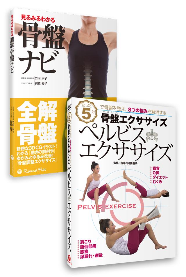 【割引セット】骨盤ナビ(書籍)+ペルビス・エクササイズ(DVD)《10%OFF》