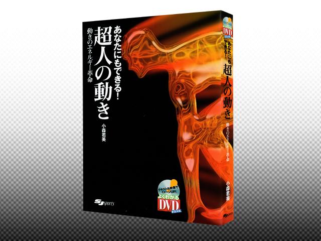 【DVD付書籍】あなたにもできる!超人の動き【動きのエネルギー革命】