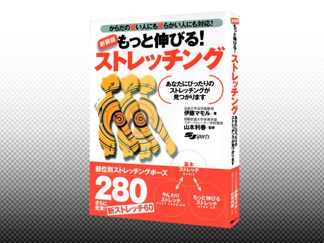 【書籍】新装版 もっと伸びる!ストレッチング【部位別ストレッチングポーズ280】