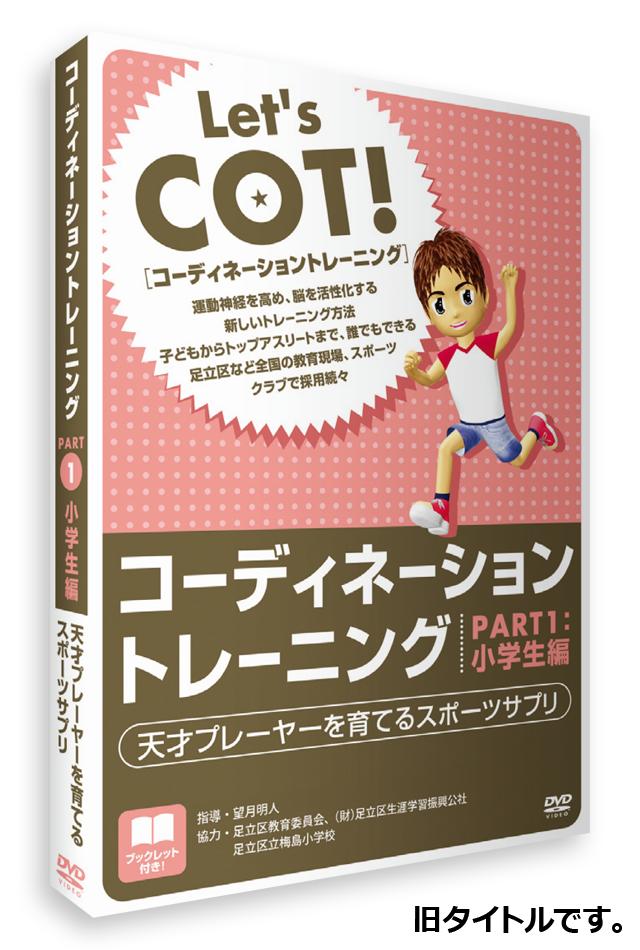 【アウトレット特価】コーディネーショントレーニングPART1 小学生編【DVD】【旧版特価】