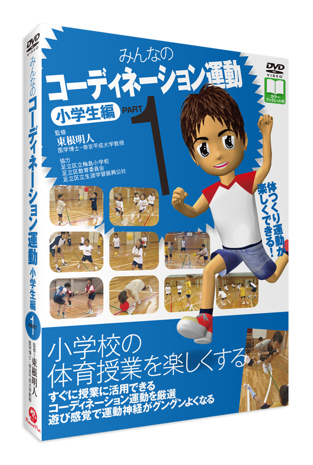 【DVD】みんなのコーディネーション運動 小学生編 PART1《神経系の運動能力向上》