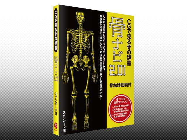 骨ナビ2.01スタンダード版(ソフトウェア)