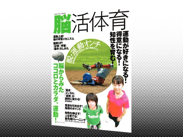 脳活体育 (書籍)