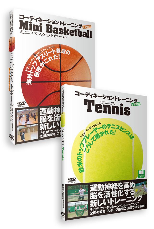 【割引セット】スポーツコーディネーショントレーニングDVD2巻セット《人気のミニバス&テニス》