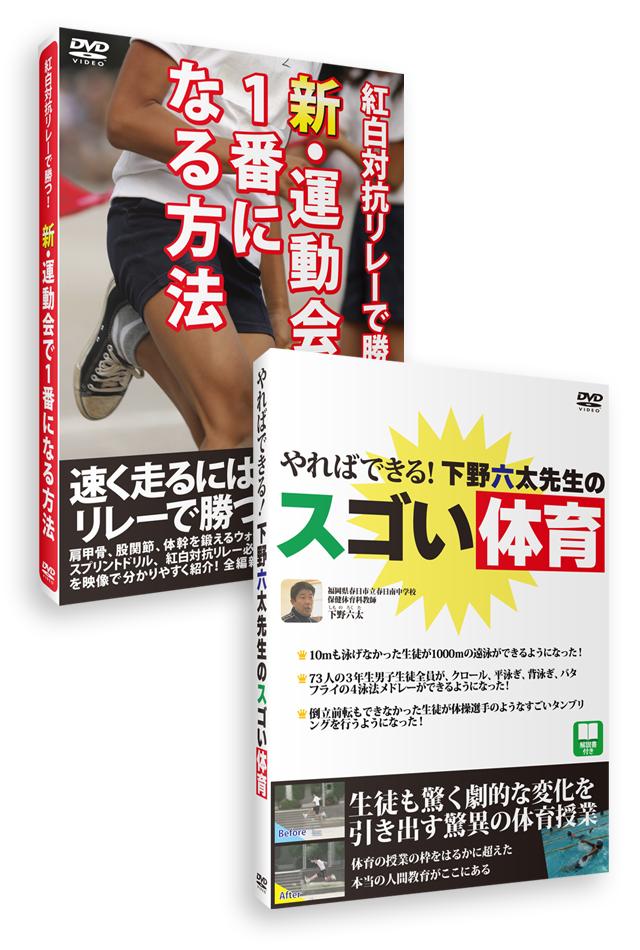 【割引セット】見てわかる!体育指導のDVD (スゴい体育+新・運動会)