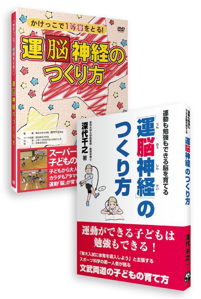 【割引セット】運脳神経のつくり方 書籍+DVD《好評につき10%OFF》