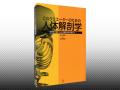 【書籍】超現実を描けるのは現実を知る者だけ CGクリエーターのための人体解剖学