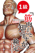 「筋肉のこと知ってますか?」検定2021 【1級】