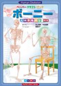 【書籍】ペーパークラフト・ブック ボーニー 人体骨格模型