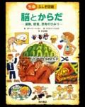 【書籍】生命ふしぎ図鑑 脳とからだ-運動、感覚、思考のひみつ-