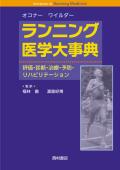 【書籍】ランニング医学大事典−評価・診断・治療・予防・リハビリテーション−