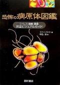 【書籍】恐怖の病原体図鑑