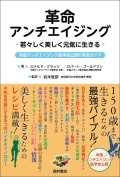 【書籍】革命アンチエイジング