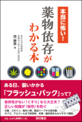 【書籍】本当に怖い!薬物依存がわかる本