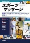 【書籍】スポーツマッサージ -運動・フィットネス・リハビリテーションのケア