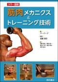 【書籍】カラー図解 筋肉メカニクスとトレーニング技術
